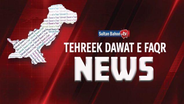 Tehreek Dawat e Faqr News May 2019