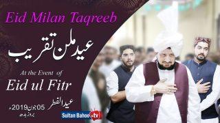 Programme Eid Milan Taqreeb Eid ul Fitr 5 June 2019