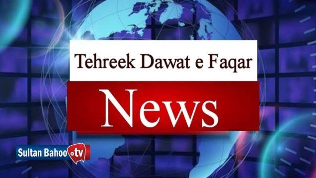 Tehreek Dawat e Faqr News June 2019