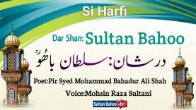 Sultan Bahoo TV |  Si Harfi Dar Shan Sultan Bahoo