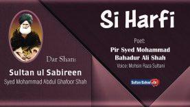 Sultan Bahoo TV | Si Harfi Dar Shan Pir Mohammad Abdul Ghafoor Shah