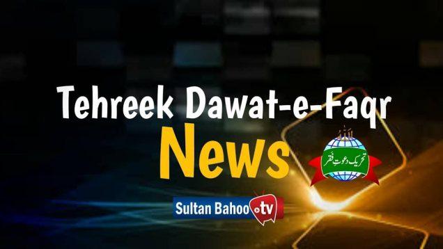 Sultan Bahoo TV | Tehreek Dawat e Faqr News July 2019