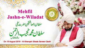 Mehfil Youm e Wiladat Sultan ul Ashiqeen Sultan Mohammad Najib ur Rehman | Sultan Bahoo