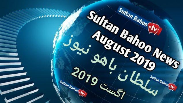 Sultan Bahoo News August 2019