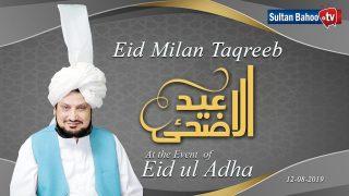Sultan Bahoo TV | Eid Milan Taqreeb Eid ul Adha | 12 Aug 2019
