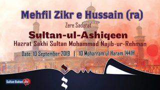 10th Muharram Mehfil e Zikr e Hussain | 10th September 2019