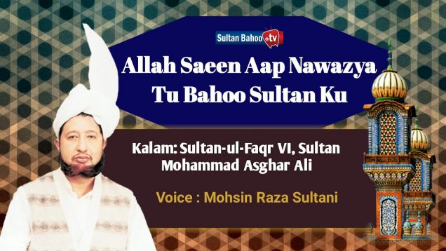Arifana Kalam Darshan Sultan Bahoo | Allah Saeen Aap Nawazya Tu Bahoo Sultan Ku