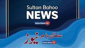 Sultan Bahoo News September 2019