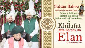 Sultan Bahoo kay Silsila Sarwari Qadri mein Sultan ul Ashiqeen ka Khilafat Atta Karney Ka Elan