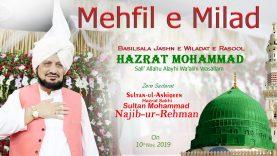 Sultan Bahoo | Mehfil e Milad basilsila Jashn e Wiladat e Rasoolﷺ