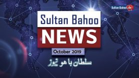 Sultan Bahoo News October 2019