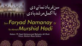 Arifana | Sufiana Kalam Pir Bahadur Ali Shah | Sun Faryad Namane De Ya Akmal