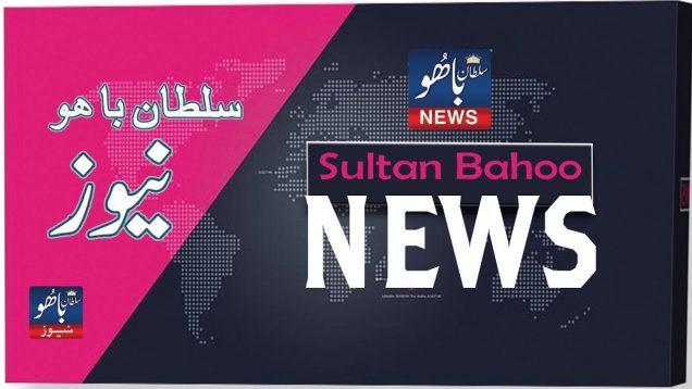Sultan Bahoo News November 2019