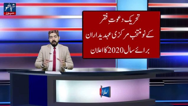 Breaking News | Oath Taking Ceremony of Administrative Committee TDF 2020