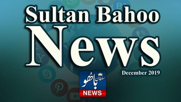 sultan-bahoo-sultan-bahoo-news-d-1024×576 (1)