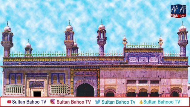 Sultan Bahoo News January 2020