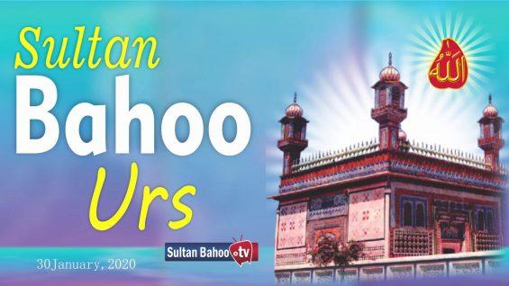 Sultan Bahoo Urs 2020 | Sultan Bahu