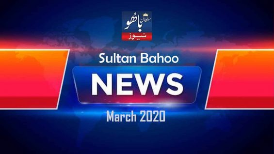 News Today | Sultan Bahoo News March 2020