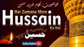 manqabat imam hussain
