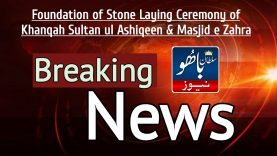 Breaking News Updates | Stone Laying Ceremony of Khanqah Sultan ul Ashiqeen & Masjid e Zahra