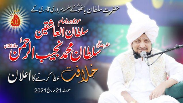 Sultan bahoo k Silsila Sarwari Qadri ma [khilafat]