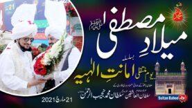 Mehfil e Milad | Youm e Muntaqily Amanat e Elahiya 21 March 2021 | Day of Faqr