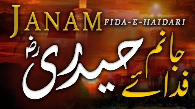 Jaanam Fida-e-Haideri   Sufiana Kalam