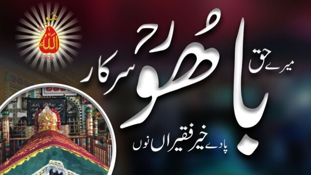 Mere Haq Bahoo Sarkar | Sufiana Kalam | Kalam e Bahoo